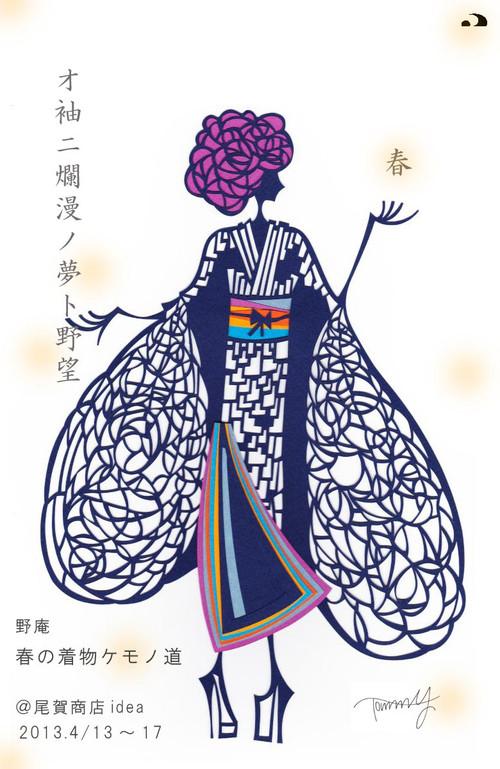 Kimokemo2013sptx1s