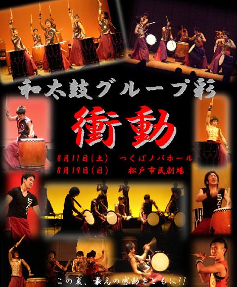 2012_live_chirashi_p1_top