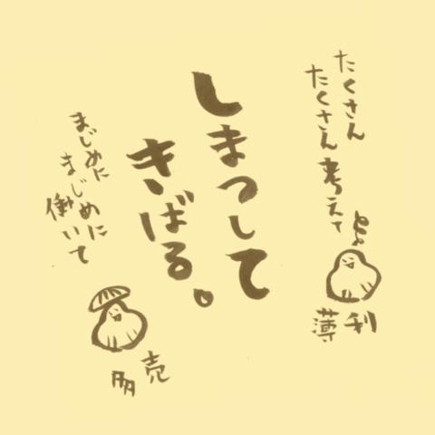 Shimatsu480_2